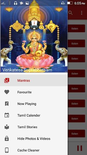 All God Mantra (Offline) 2.5 screenshots 5