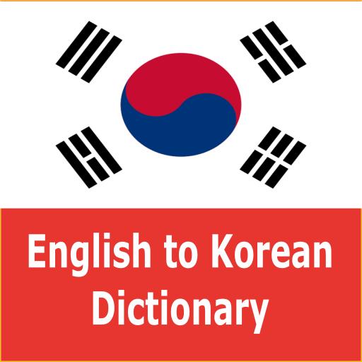 Korean Dictionary - Offline