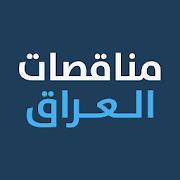 مناقصات العراق - Iraq tenders