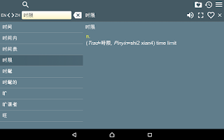 Screenshot of English Chinese Dictionary FS