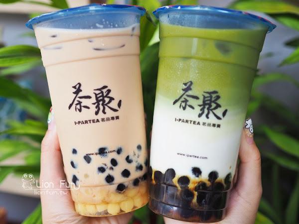 茶聚 i-partea永康中華店。找好茶喝好茶,值得推薦的黃金芯芽與沐嵐完熟黃金熊貓!