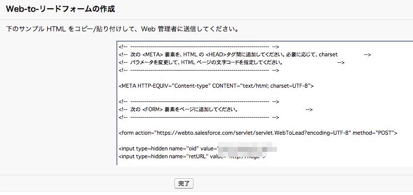 Web-to-リードでHTMLコードが自動生成される