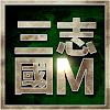 삼국지M 대표 아이콘 :: 게볼루션