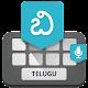 Download Telugu Voice Keyboard - Translator Keyboard For PC Windows and Mac