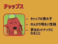 ぽいっとホットドッグ! -無料 の 可愛い 簡単 アクション ゲーム-のおすすめ画像4