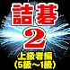 囲碁の先生 詰碁問題2 上級者編 (5級~1級)