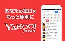 Yahoo! JAPANのおすすめ画像1