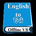 English to Hindi Vocabulary icon