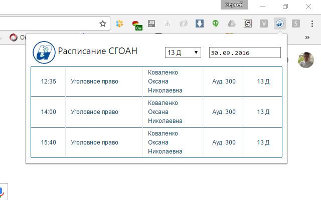 Расписание занятий СГОАН