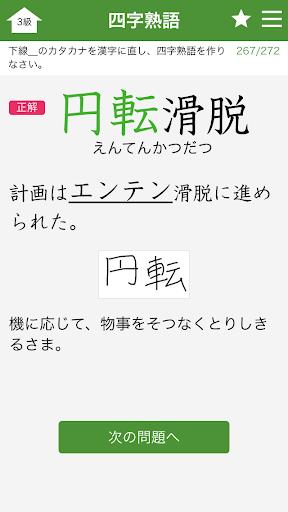 免費下載教育APP|ユーキャンの漢字検定 2級 準2級 3級 4級 問題集 app開箱文|APP開箱王