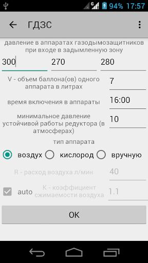 ГДЗС - калькулятор для ПБ