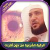 Al Rokya charia Maher Muaiqly
