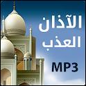 Azan Mecca - Muslim MP3 icon