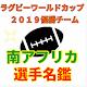 ラグビーワールドカップ2019優勝チーム選手名鑑 Android apk