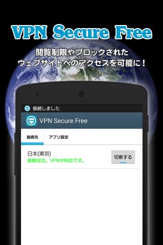 VPN Secure Free:ブロック回避・無料プロキシ