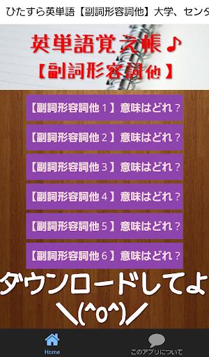 センター試験・大学受験対策!英単語【副詞形容詞】実力アップ!