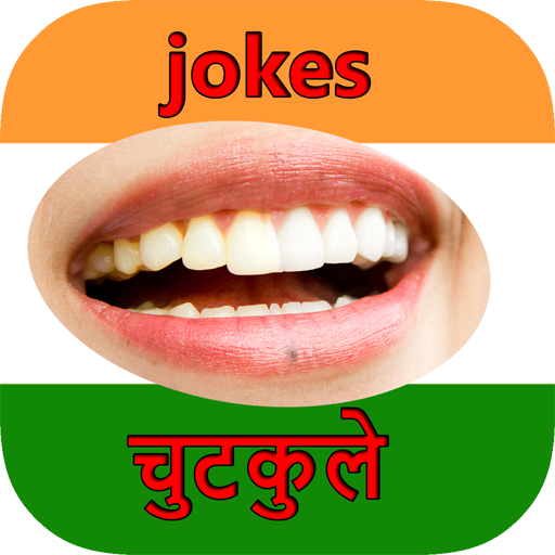 jokes hindi चुटकुले हिंदी