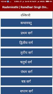 Rashmirathi ( Ramdhari singh dinkar) - náhled