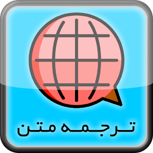 ترجمه متن انگلیسی به فارسی - Android Apps on Google Playترجمه متن انگلیسی به فارسی
