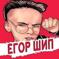 Егор Шип песни Не Онлайн APK