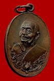 เหรียญผ้าป่าชาวย้อม เนื้อทองแดง รมน้ำตาล หลวงปู่เพิ่ม วัดกลางบางแก้ว