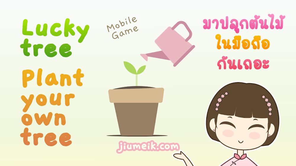 มือใหม่หัดเล่นเกมส์ (2) เกมปลูกต้นไม้ (เหมาะสำหรับสายชิลล์)