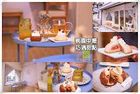 巧遇甜點Ciao-Yu Pâtisserie