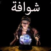 Chwafa Chat - تواصل مع الشوافة