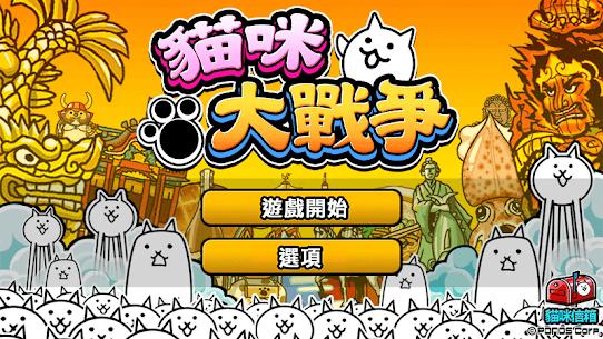 貓咪大戰爭 5