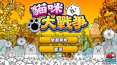 貓咪大戰爭のおすすめ画像5