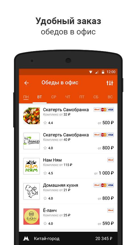 Obed.ru - доставка еды- screenshot