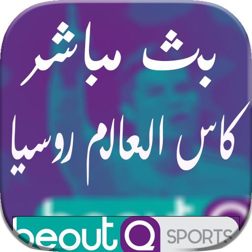 بي آوت كيو:  بث مباشر للمباريات 2018 beoutQ