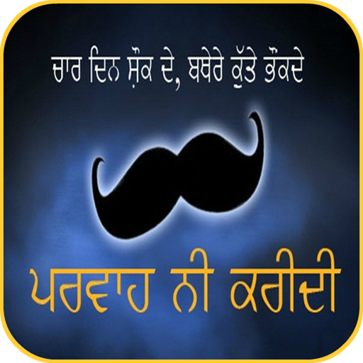 Punjabi Comment Images - Apps on Google Play