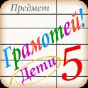 Грамотей для детей - диктант по русскому языку icon