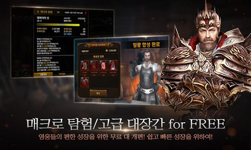 레이븐: KINGDOM screenshot 5