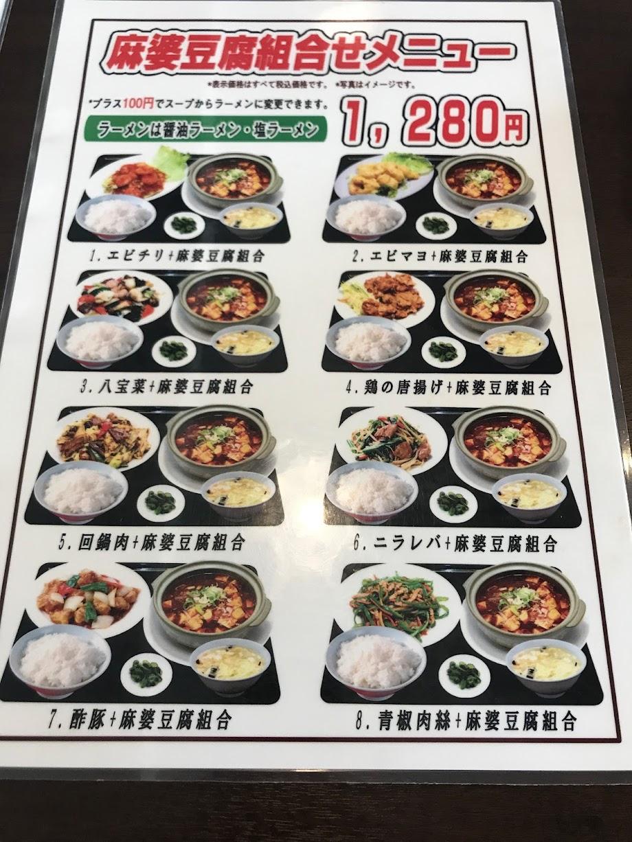 麻婆豆腐メニュー