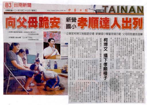 2012校園新鮮報