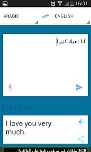 ترجمة انجليزي عربي - náhled