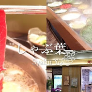 涮乃葉 syabu-yo 日式涮涮鍋吃到飽(徐匯廣場店)