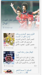 ‫أهم خبر‬‎- screenshot thumbnail