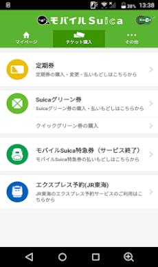 モバイルSuica -電子マネーでキャッシュレス、定期券も買えて、電車や新幹線にも乗れる-のおすすめ画像3