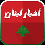 أخبار لبنان العاجلة