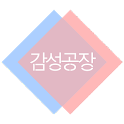 감성공장 icon