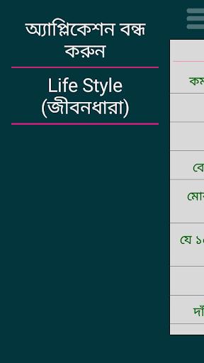 Bangla Life Style জীবনধারা