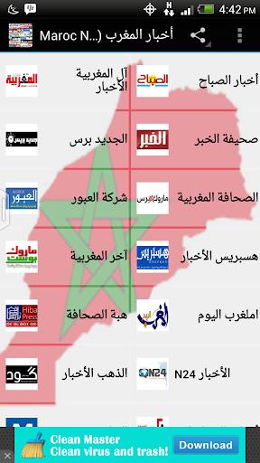 أخبار المغرب Maroc Nouvelles