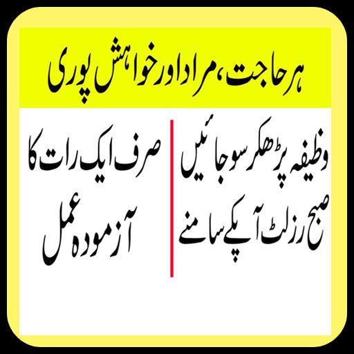 Har Murad Poori Urdu Wazifa
