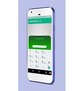 نمبر بوك العربي 2018 - náhled