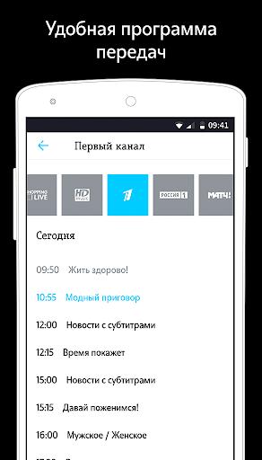 Tele2 TV: фильмы, ТВ и сериалы screenshot 5