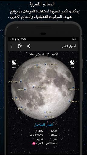 مراحل القمر مجانية screenshot 2