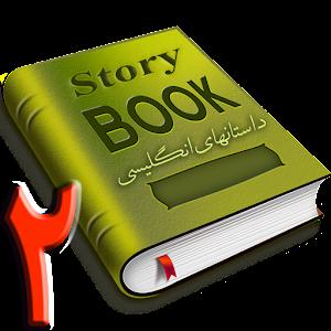 داستان های انگلیسی 2 + فایل صوتی